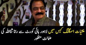 لاہور ہائیکورٹ نے منشیات سمگلنگ کیس میں رانا ثنااللہ کی ضمانت منظور کرکے رہا کرنے کا حکم دے دیا