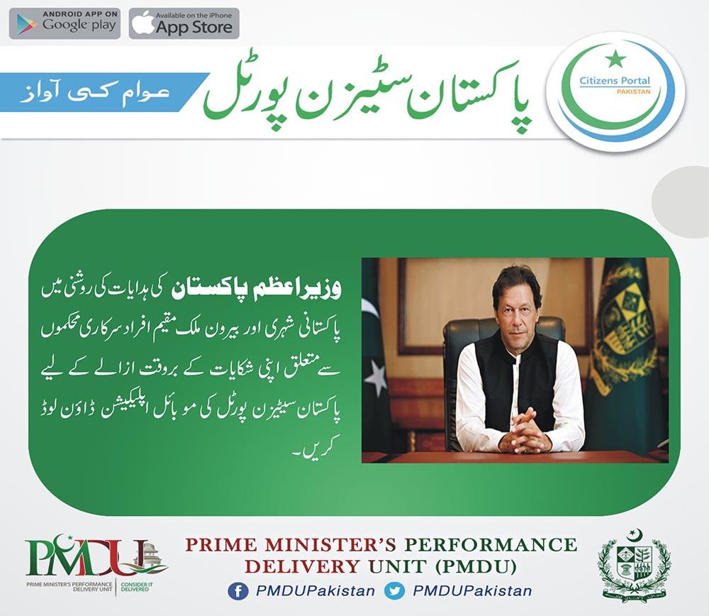 وزیراعظم عمران خان کی ہدایت پر پاکستان سیٹیزن پورٹل کے دائرہ کار کو بڑھانے کا فیصلہ