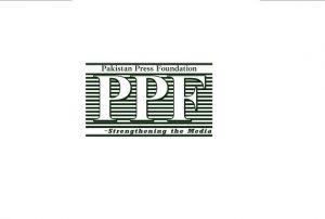 پاکستان پریس فاؤنڈیشن کی جانب سے رپورٹنگ فیلوشپ کے لئے درخواستیں طلب