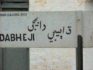 دھابیجی سے کراچی شہر کو پانی کی سپلائی شروع